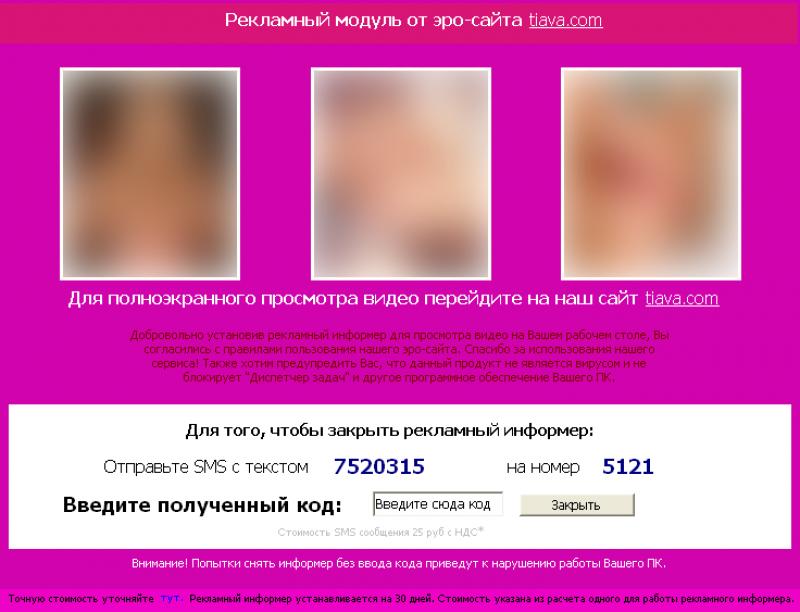 удаление модуля порно сайта